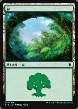 画像1: 森 [No.350](日本語版・通常)