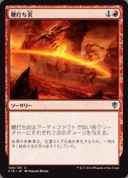 画像1: 鞭打ち炎(日本語版・通常)