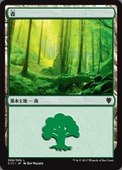 画像1: 森 [No.309](日本語版・通常)