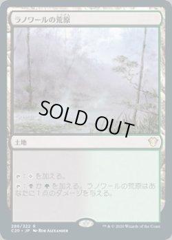 画像1: ラノワールの荒原(日本語版・通常)