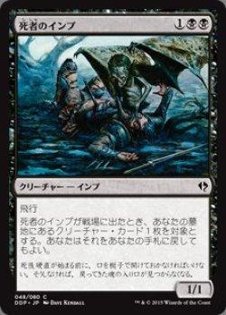 画像1: 死者のインプ(日本語版・通常)