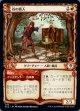 谷の商人(日本語版・FOIL)(ショーケース)