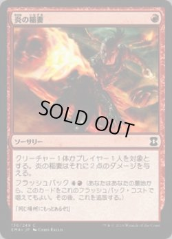 画像1: 炎の稲妻(日本語版・FOIL)