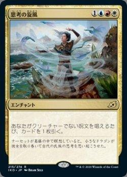 画像1: 思考の旋風(日本語版・通常)
