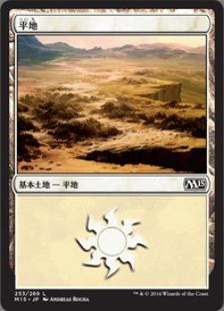 画像1: 平地 [No.253](日本語版・通常)