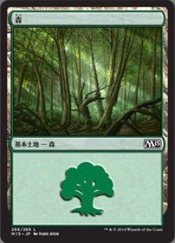 画像1: 森 [No.266](日本語版・通常)