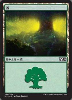画像1: 森 [No.268](日本語版・通常)