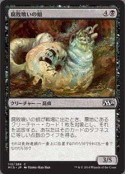 画像1: 腐敗喰いの蛆(日本語版・通常)