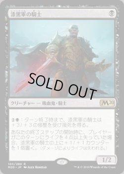 画像1: 漆黒軍の騎士(日本語版・FOIL)