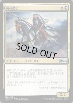 画像1: 死体騎士(日本語版・通常)