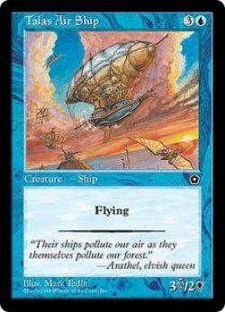 画像1: タラスの飛行船(日本語版・通常)