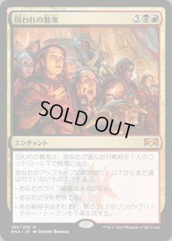 画像1: 囚われの聴衆(日本語版・通常)