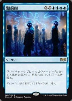 画像1: 集団強制(日本語版・通常)
