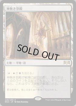 画像1: 神無き祭殿(日本語版・通常)