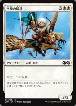 画像1: 空槍の騎兵(日本語版・通常)