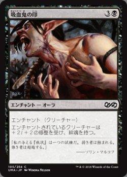 画像1: 吸血鬼の印(日本語版・通常)